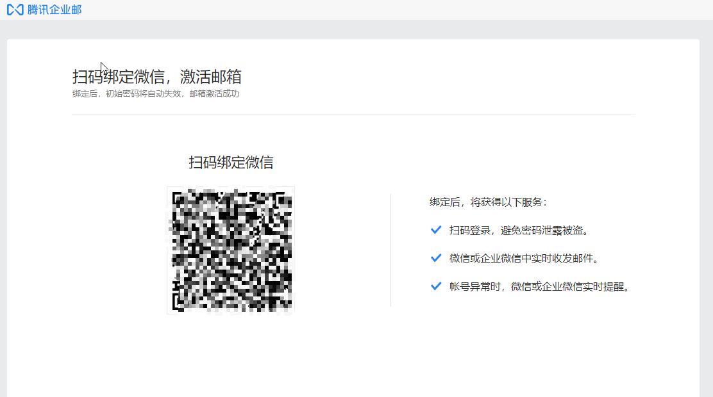 QQ企业邮箱挺尴尬啊-图1