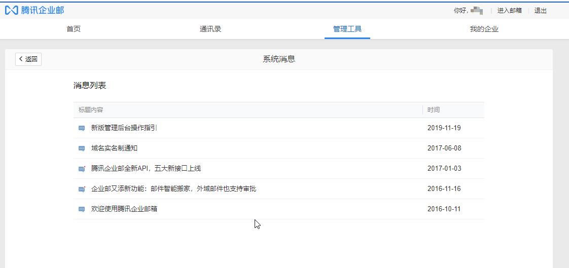 QQ企业邮箱挺尴尬啊-图2