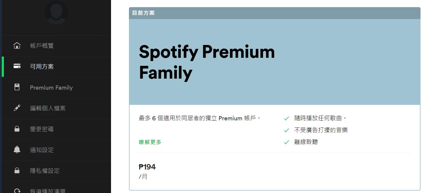 菲律宾Spotify家庭组招人!