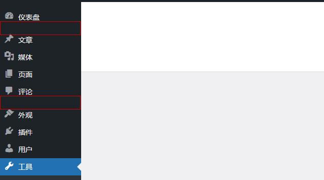 添加删除WordPress后台管理菜单分隔符