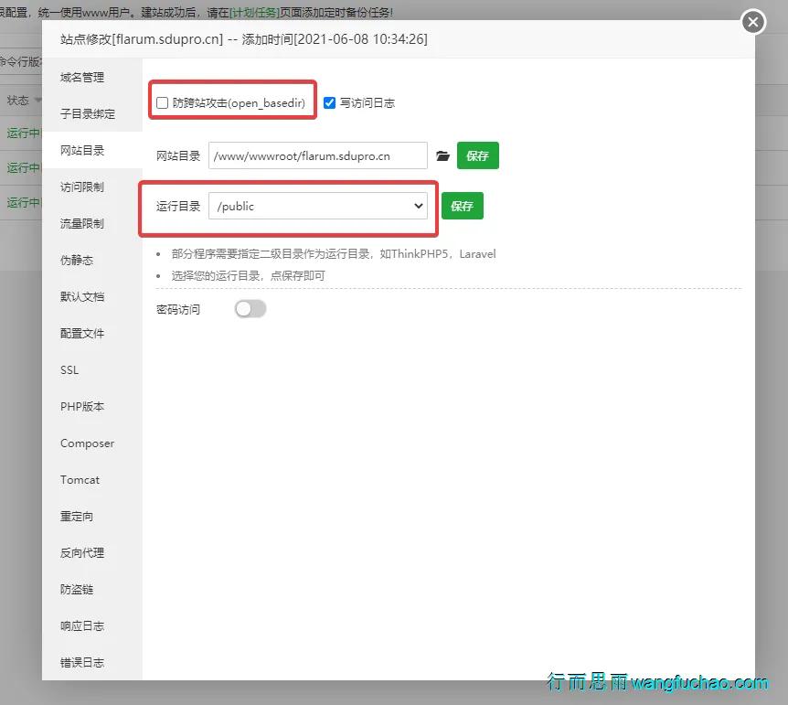 便宜国外vps论坛_[教程]安装flarum正式版及适配正式版的插件-主机参考
