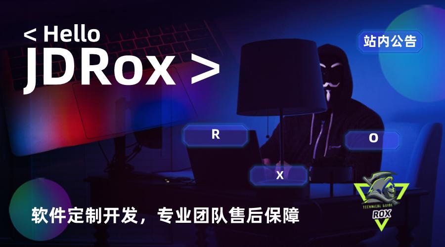为什么你应该从JDRox.com购买作弊