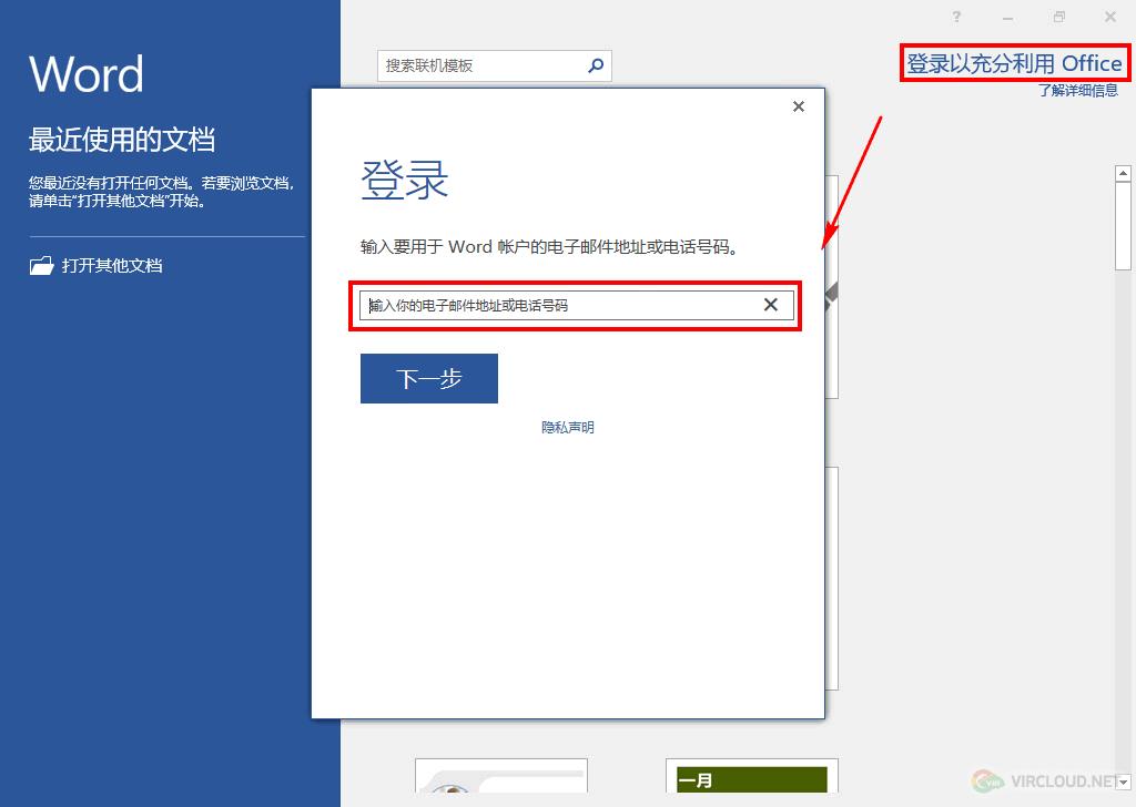 Microsoft Office 365 A1、A3、A1P 订阅说明以及对比